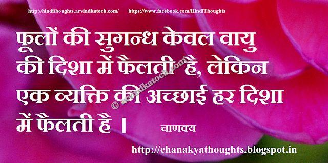 chanakya ki niti in hindi pdf