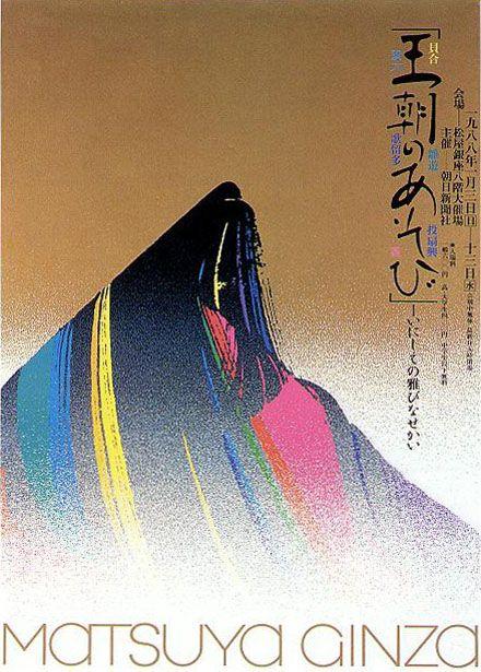 日本设计大师佐藤晃一海报作品欣赏(3)