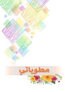 تصميم غلاف كتاب جاهز وورد