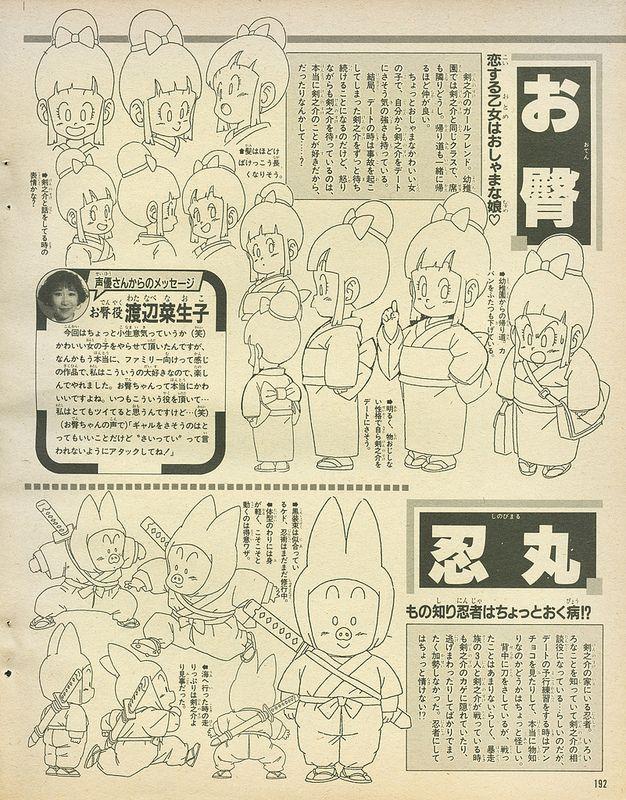 Akira Toriyama The World Anime Special_page192   por Kami Sama Explorer Museum