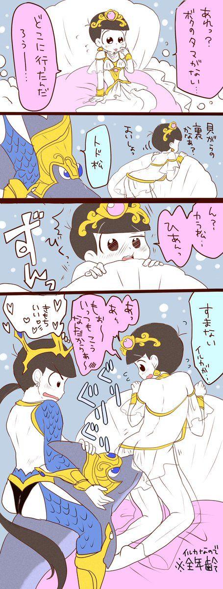 【カラトド漫画】「あれっ?ボクのがない…」(六つ子松)