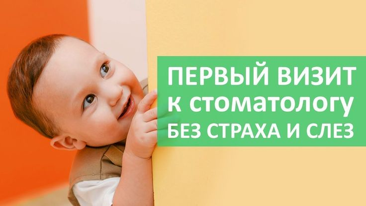 Детская стоматология в Москве  🚼 Когда идти в детскую стоматологию в Мос...