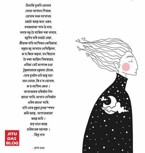 Pin on Jitu Das Blog