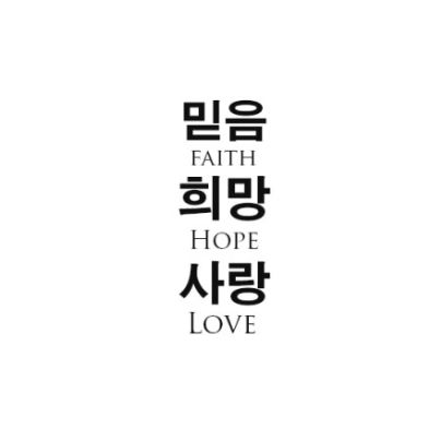 Faith Hope Love Korean. I would love to have this written on my back as a tattoo in my mom's handwriting!  ♡♡♡