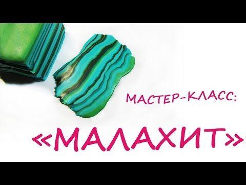 Малахит из полимерной глины / Malachite polymer clay - YouTube