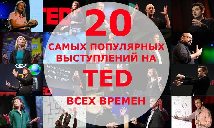 20 самых популярных выступлений всех времен на конференции TED