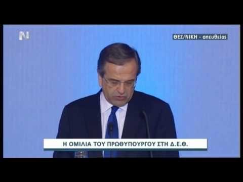 Newsbeast.gr-H ομιλία του πρωθυπουργού στην ΔΕΘ 2014 μέρος 5