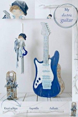 Κουτί κιθάρα    My electric guitar