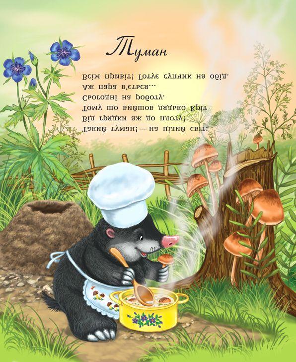 Просмотреть иллюстрацию суп с опятами из сообщества ...