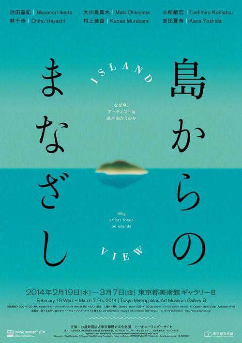 Japanese Exhibition Poster: Island View. Yuko Shoji. 2014