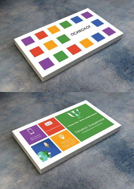 Дизайн визитки для практикующего психолога. Были учтены все требования заказчика. Макет утвердили с первого раза. Получилось ярко и динамично! #декохата #дизайнвизиткиниколаев #decohata_graficdesign #decohata