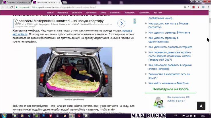 Как жить в Москве бесплатно | журнал ProfiComment.ru