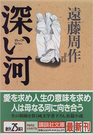 深い河 遠藤 周作 読書好きにおすすめの小説