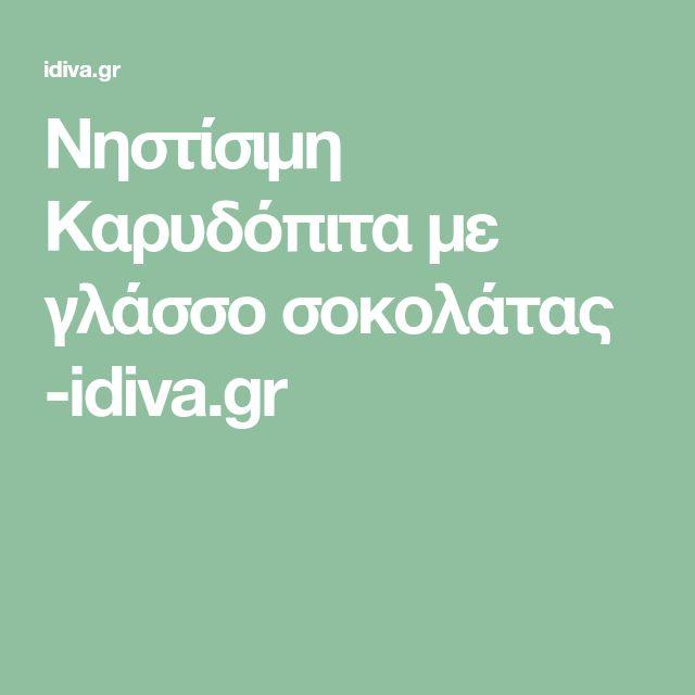 Νηστίσιμη Καρυδόπιτα με γλάσσο σοκολάτας -idiva.gr