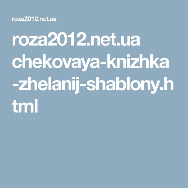 roza2012.net.ua chekovaya-knizhka-zhelanij-shablony.html