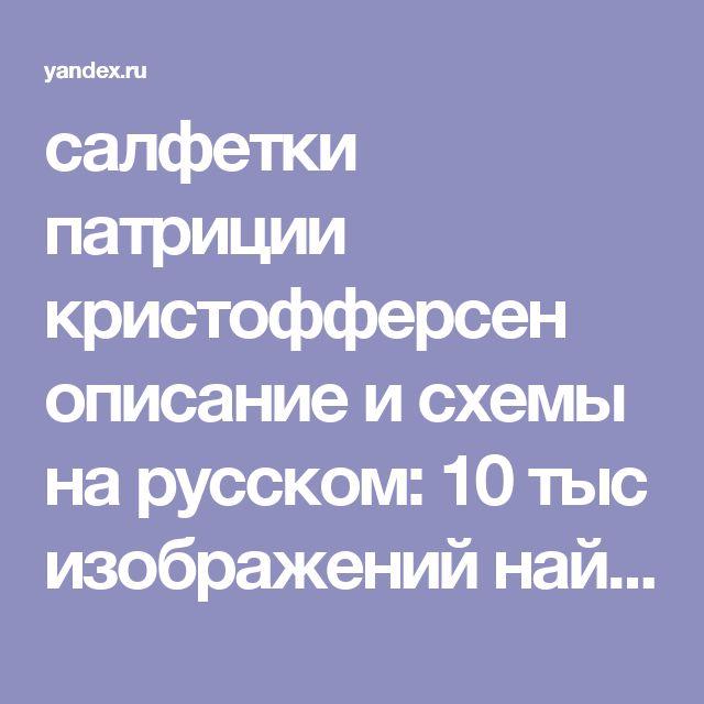 салфетки патриции кристофферсен описание и схемы на русском: 10 тыс изображений найдено в Яндекс.Картинках