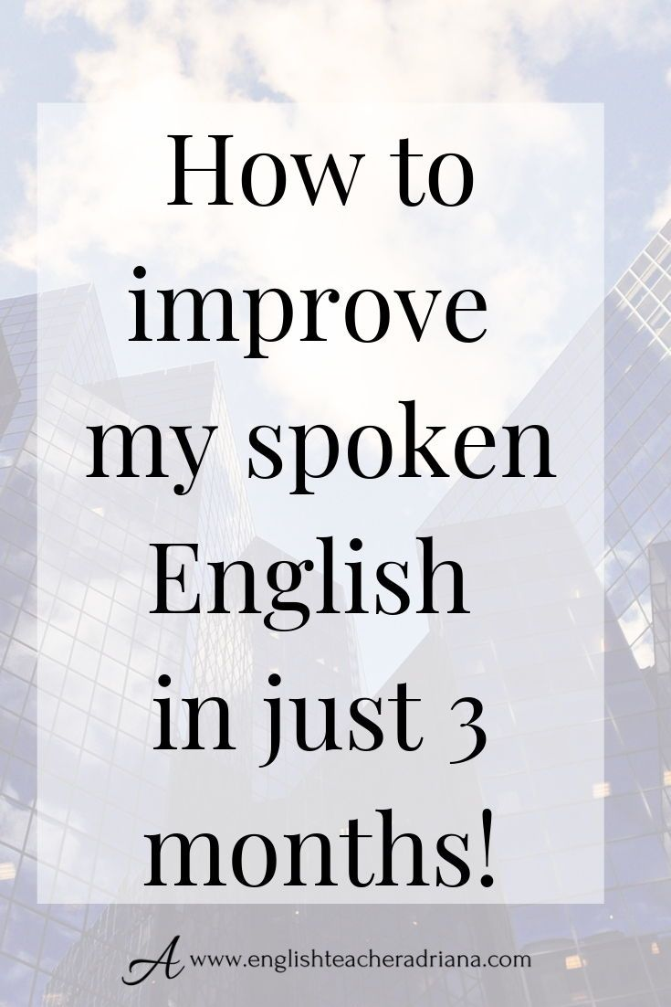 How To Speak English Well 4 Easy Steps To Improve Your Speaking Skills Learn English English Speaking Skills Learn English Words
