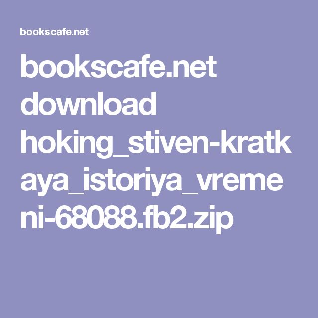 bookscafe.net download hoking_stiven-kratkaya_istoriya_vremeni-68088.fb2.zip