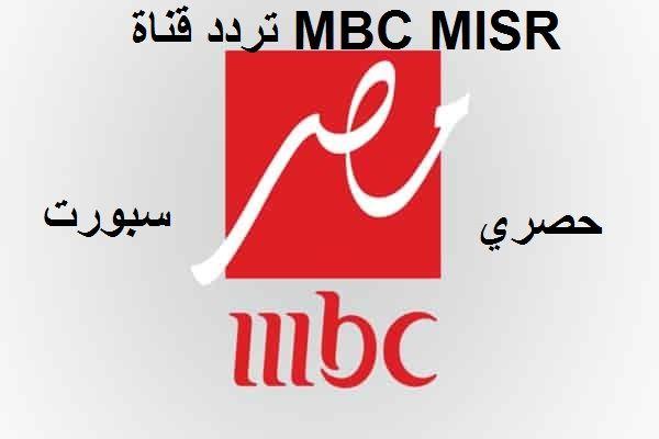 ترددات قناة أم بي سي مصر الجديدة على ألنايل سات ننشر لكم اليوم ترددات قناة Mbc Misr على قمر النايل سات ترددا Tech Company Logos Company Logo Tech Companies