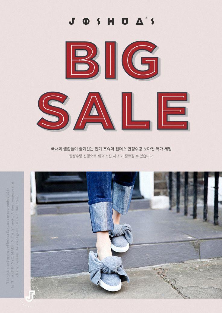 WIZWID:위즈위드 - 글로벌 쇼핑 네트워크 여성 의류 신발 우먼 패션 슈즈 기획전 JOSHUA SANDERS BIG SALE 국내외 셀럽이 즐겨신는 인기 조슈아 샌더스 한정수량 노마진 세일