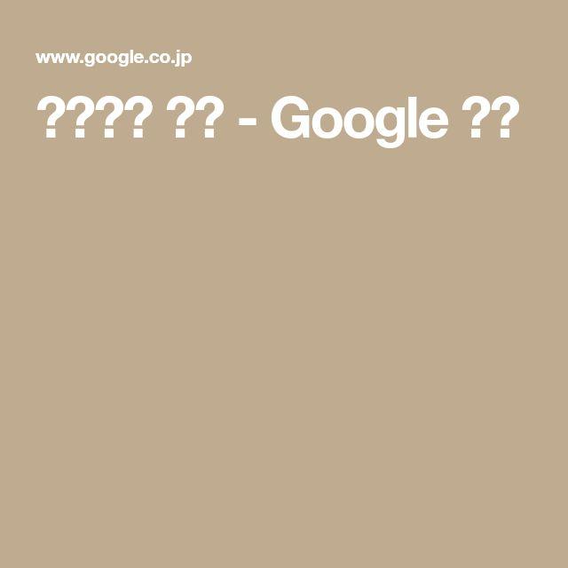 アイアン 門扉 - Google 検索
