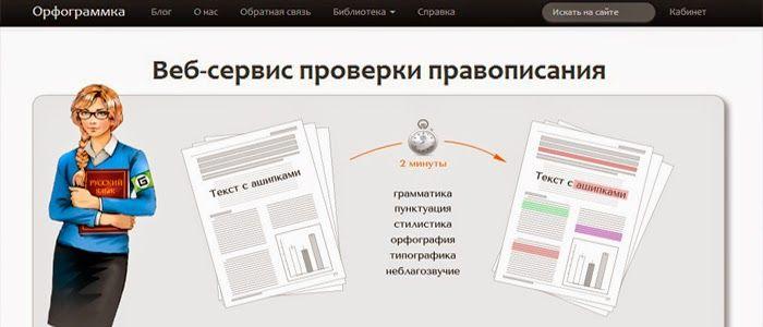Онлайн проверка орфографии и пунктуации текста