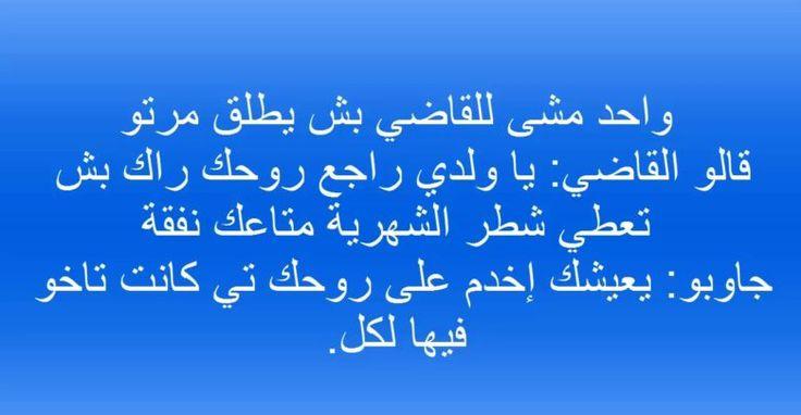 10 نكت تونسية مضحكة جدا جدا سترسم الابتسامة على وجهك Arabic Calligraphy Calligraphy