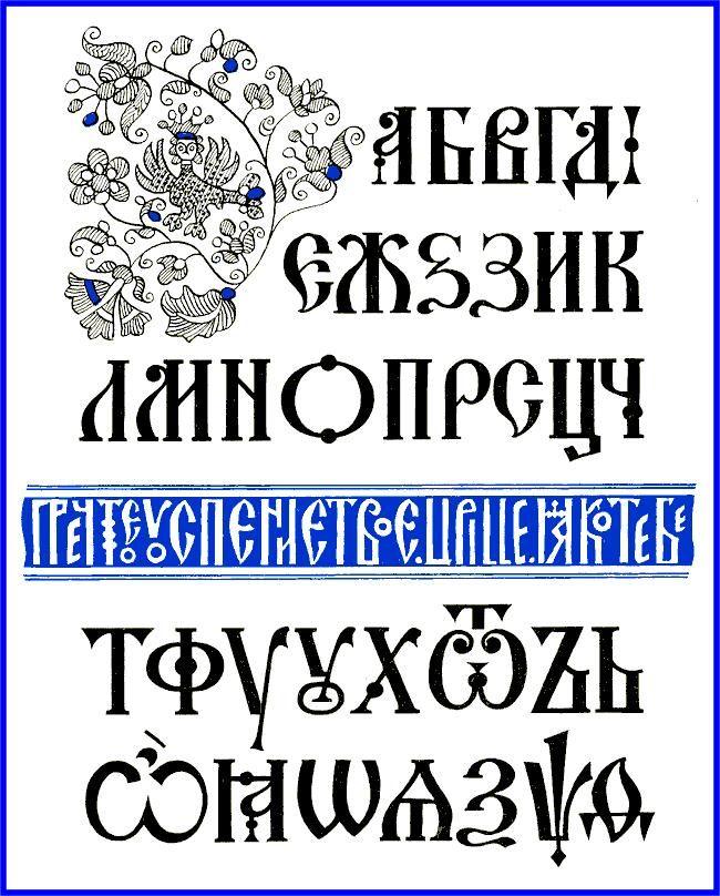 древнерусский шрифт: 17 тыс изображений найдено в Яндекс.Картинках