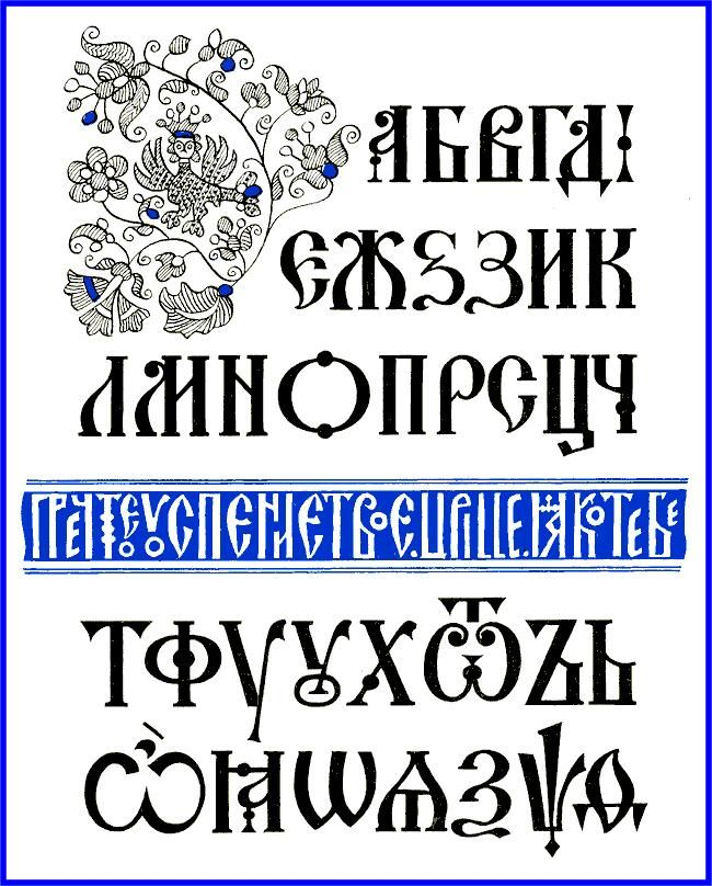 Best images about calligraphy byzantine slavonic