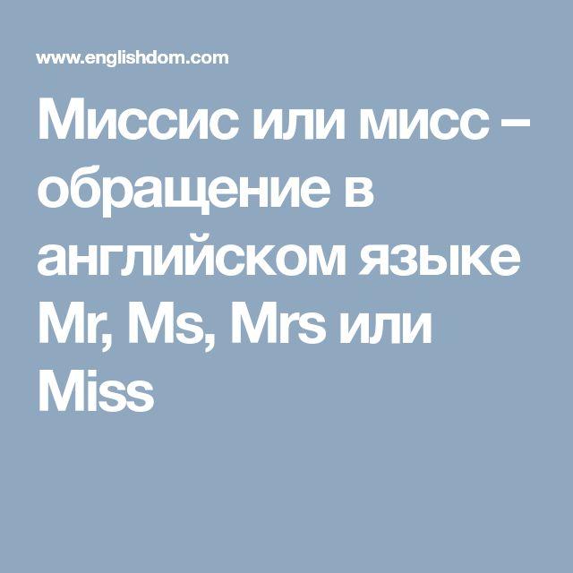Миссис или мисс – обращение в английском языке Mr, Ms, Mrs или Miss