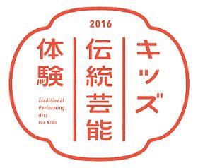 キッズ伝統芸能体験 #ロゴ#日本語ロゴ