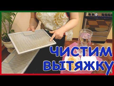 Как почистить вытяжку от жира. Как очистить кухонную вытяжку без химии! Кухонная вытяжка. - YouTube