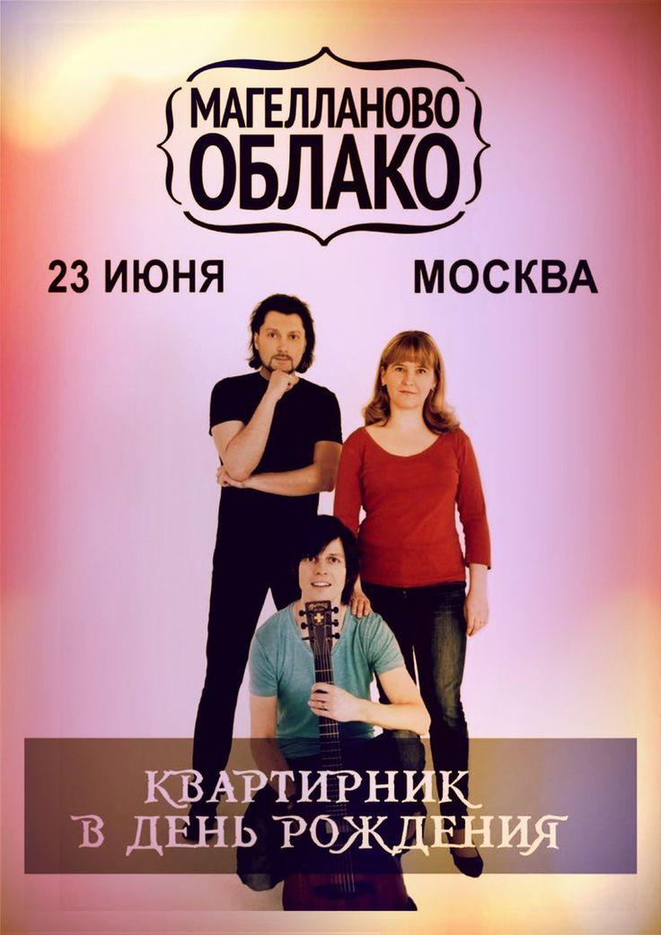 https://magellanovooblako.timepad.ru/event/336507/