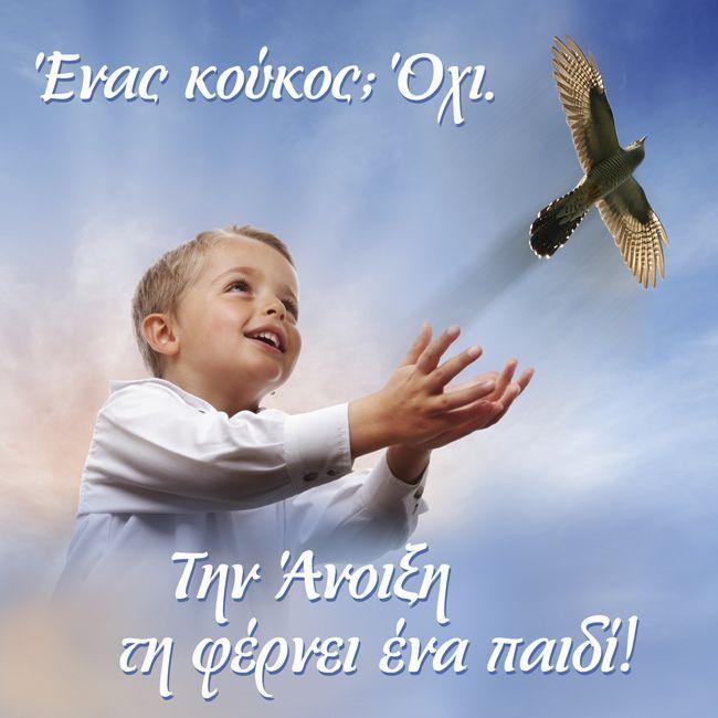 Η ελπίδα γεννιέται με προσπάθεια. http://www.ivf-embryo.gr/eksosomatiki-ivf/ypogonimotita/gonimotita-basikes-ormonikes-leitoyrgies