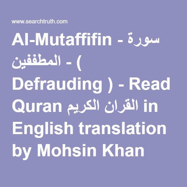 Al-Mutaffifin - سورة المطففين - ( Defrauding ) - Read Quran القران الكريم in English translation by Mohsin Khan