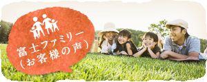 富士ハウジング神戸支店 http://www.fuji-housing-kobe.jp/