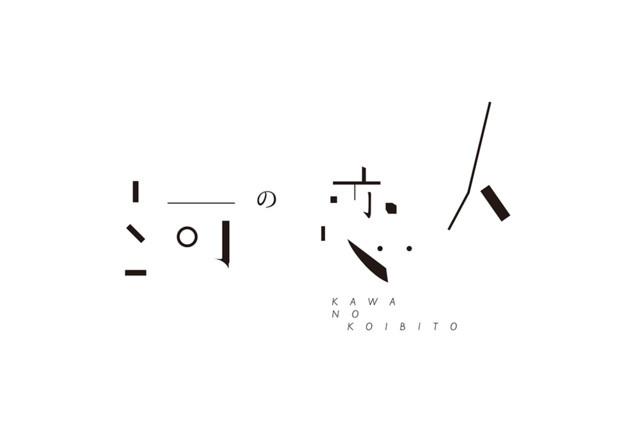kawa-no-koibito