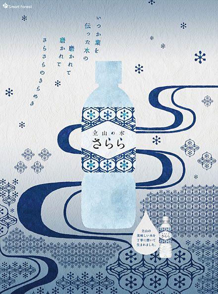 ミネラルウォーターより高い安全基準の富山の水。伝統工芸八尾和紙の桂樹舎がラベルデザインを手がけた立山の水…