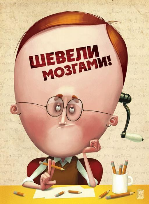 "Денис Зильбер,  ""Шевели мозгами"" - lit. move your brains = think!"