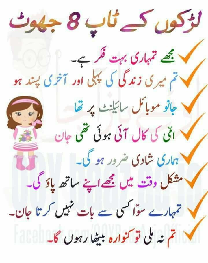Hahaha | Funny words, Funny quotes in urdu, Jokes quotes