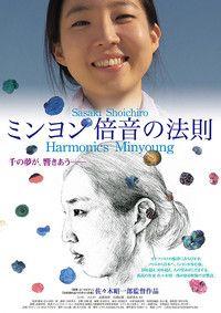 ミンヨン 倍音の法則のポスター