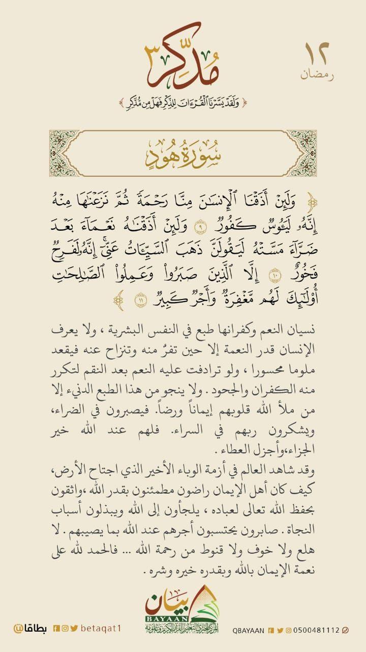 12 رمضان 2020