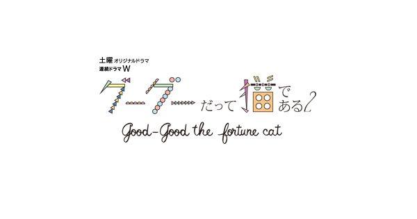 少女漫画界の巨星・大島弓子のコミックエッセイドラマ化、待望の続編「グーグーだって猫である2」