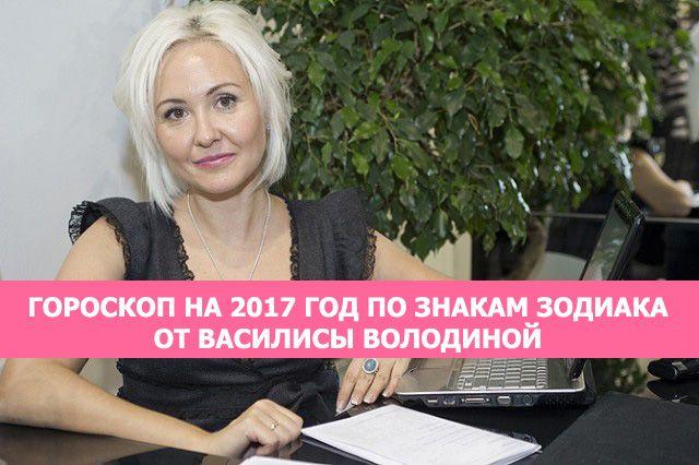 Гороскоп на 2017 год по знакам зодиака от Василисы Володиной даст понять, как следует вести себя, и чего можно будет ожидать в этом году. Нужно постараться быть сдержаннее и никого не оскорблять.…