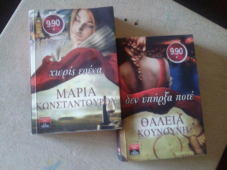 Βιβλία: Δύο συγγραφείς ενώνουν τις πένες τους. | Anastasias Beauty Secrets