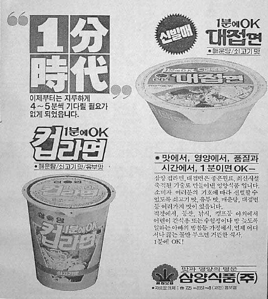 옛날 신문 광고 속의