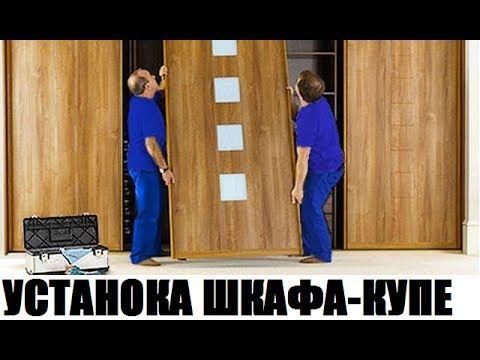 КАК ЭТО СДЕЛАНО | Установка шкафа-купе своими руками. Раздвижные двери
