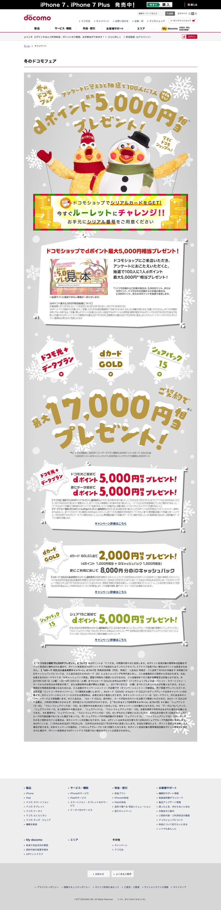キャンペーン : 冬のドコモフェア https://www.nttdocomo.co.jp/campaign_event/winter_fes/index.html