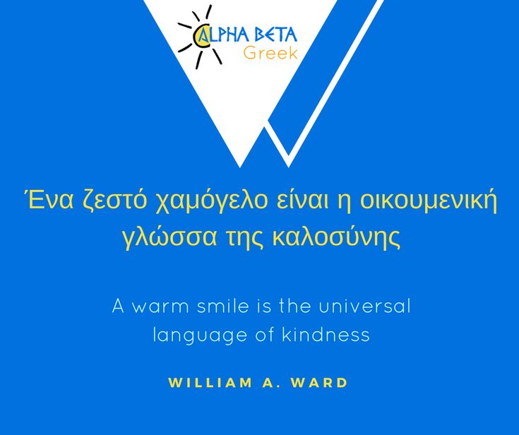Quotes in Greek and English bilingual