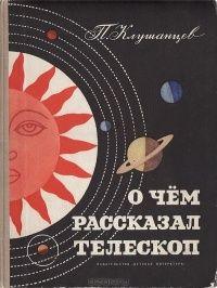 О чем рассказал телескоп — Павел Клушанцев. Детская литература, 1972